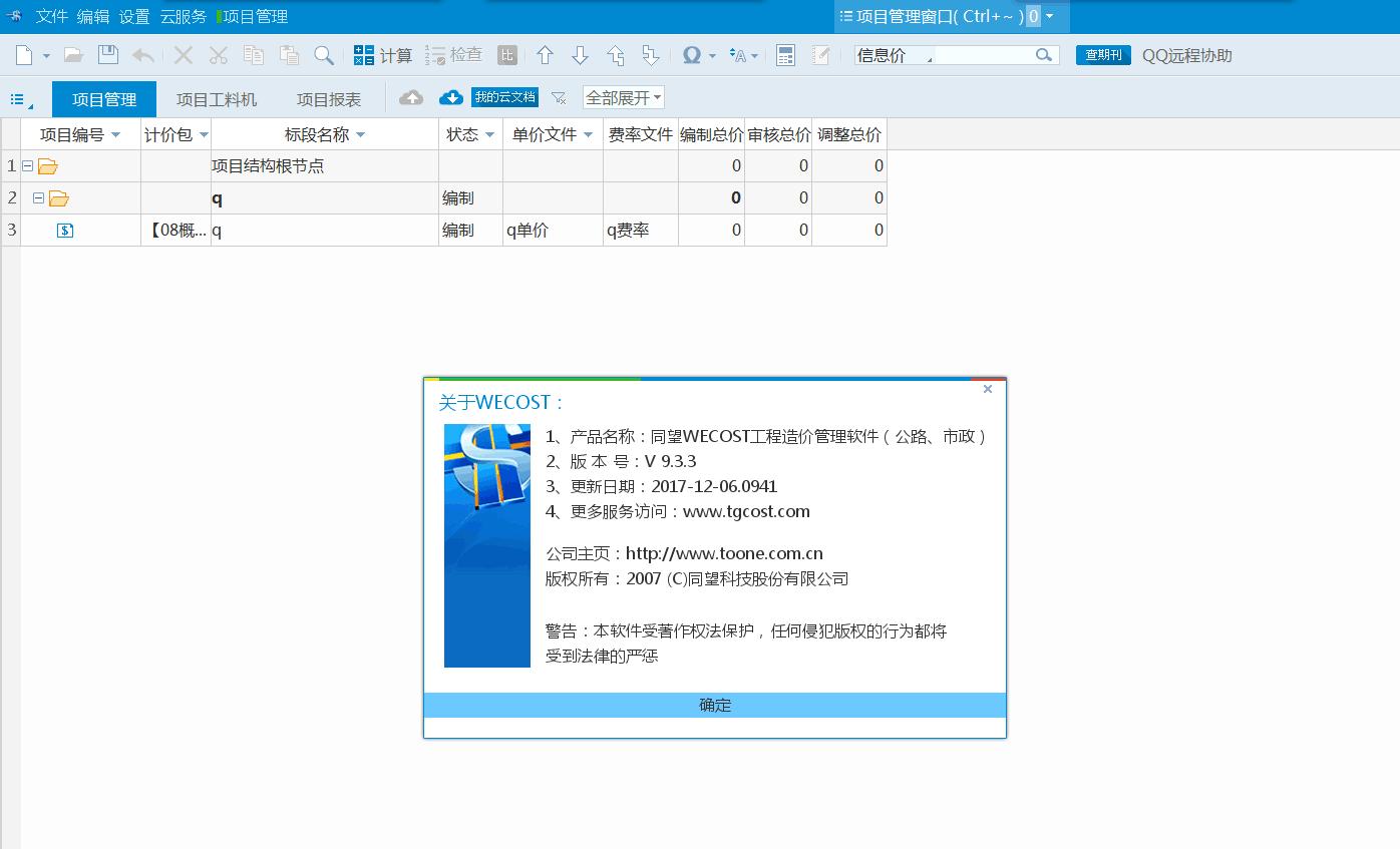 同望软件_同望软件 WECOST公路工程造价系统2018定额最新版10.0.0营改增加密锁 ...